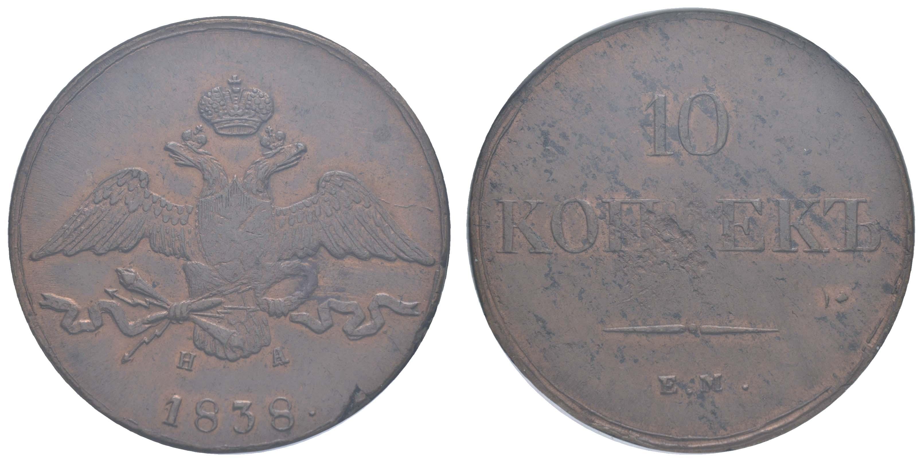 Lot 1736 - europa ab 1800 - Russland -  Auktionshaus Ulrich Felzmann GmbH & Co. KG Coins single lots