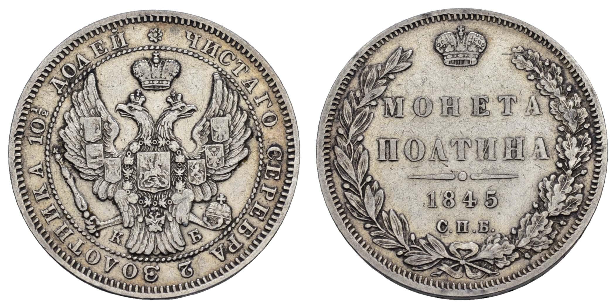Lot 1738 - europa ab 1800 - Russland -  Auktionshaus Ulrich Felzmann GmbH & Co. KG Coins single lots