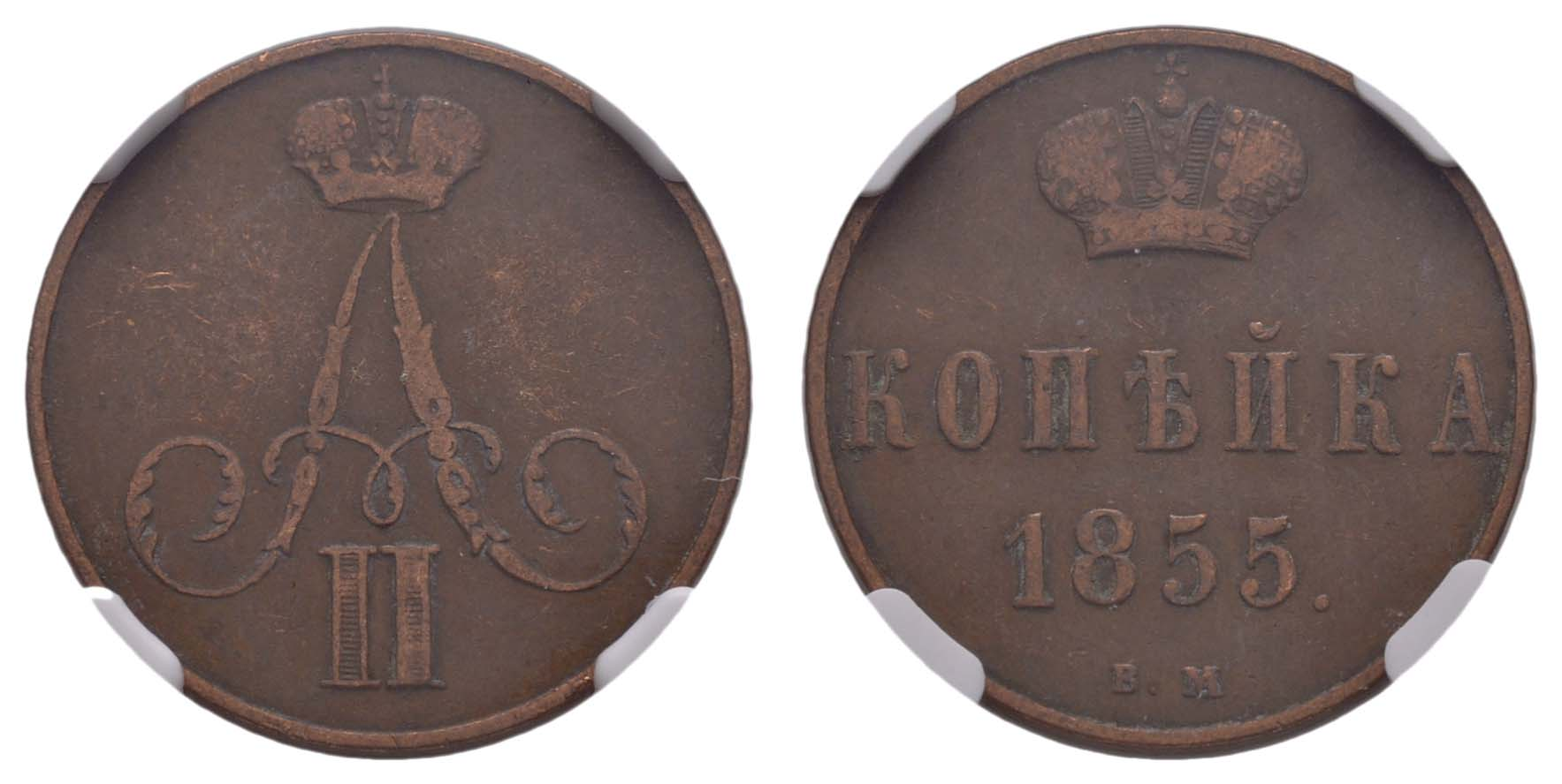 Lot 1740 - europa ab 1800 - Russland -  Auktionshaus Ulrich Felzmann GmbH & Co. KG Coins single lots