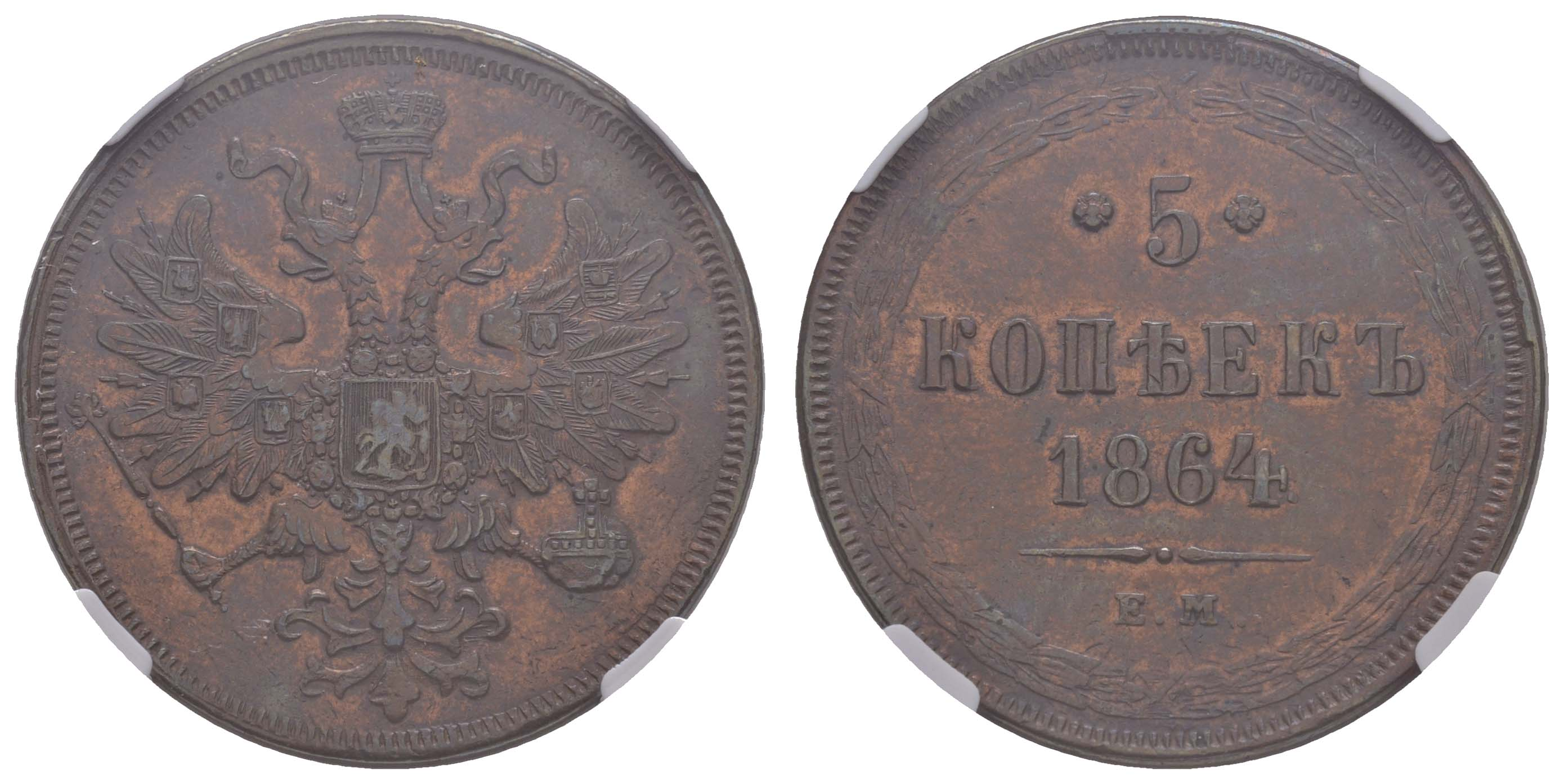 Lot 1742 - europa ab 1800 - Russland -  Auktionshaus Ulrich Felzmann GmbH & Co. KG Coins single lots
