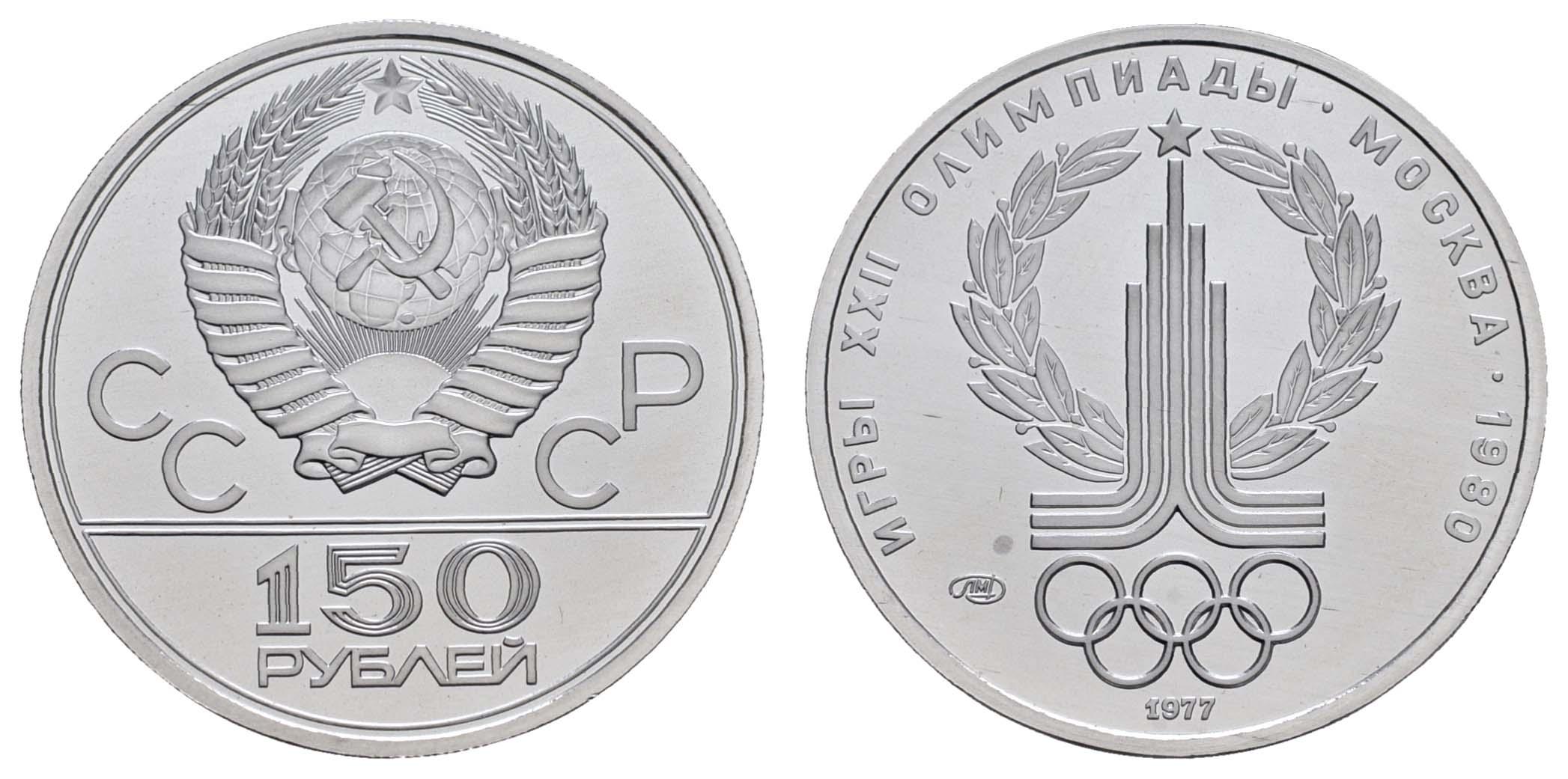 Lot 1762 - europa ab 1800 - Russland -  Auktionshaus Ulrich Felzmann GmbH & Co. KG Coins single lots