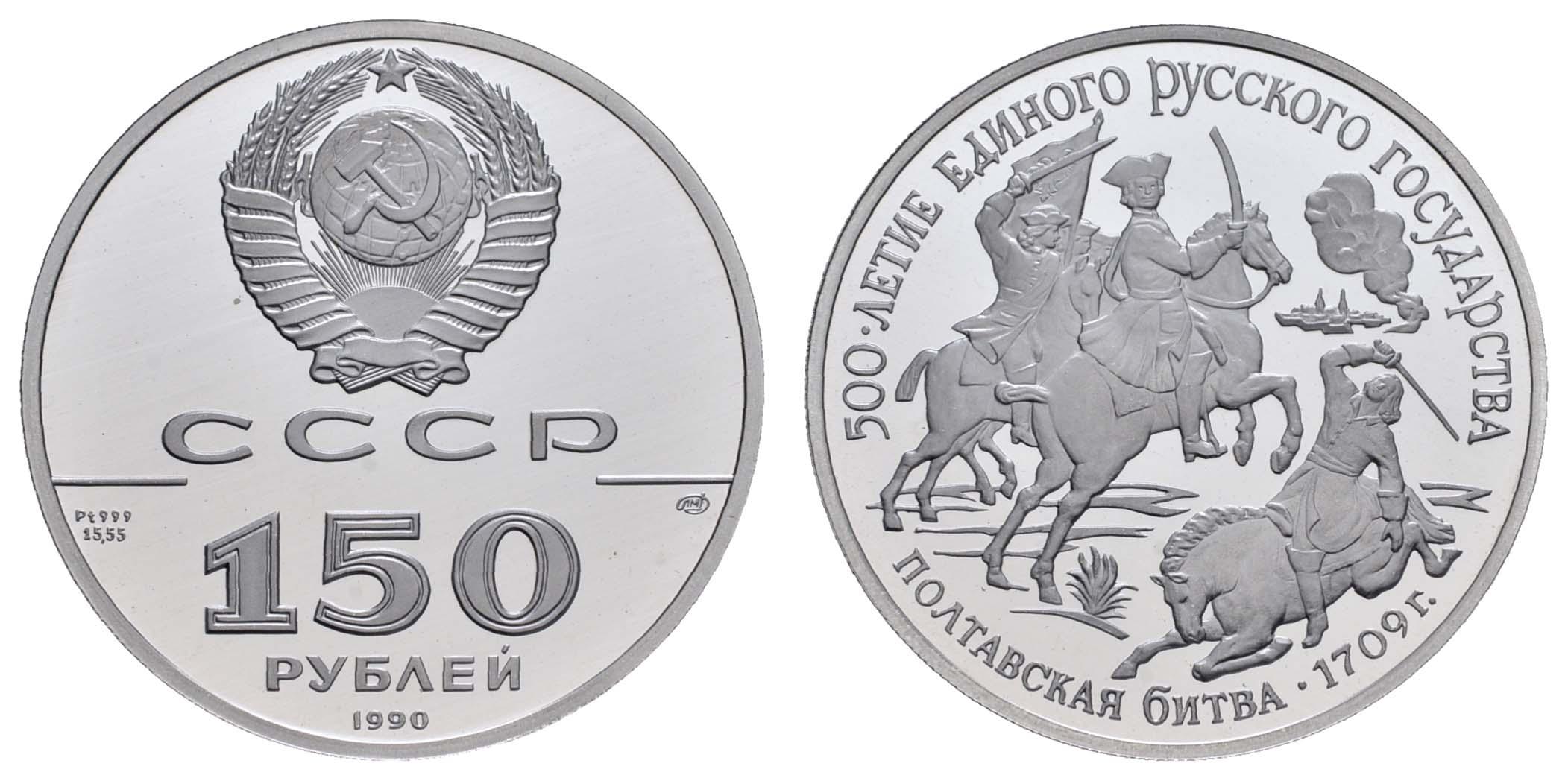 Lot 1771 - europa ab 1800 - Russland -  Auktionshaus Ulrich Felzmann GmbH & Co. KG Coins single lots
