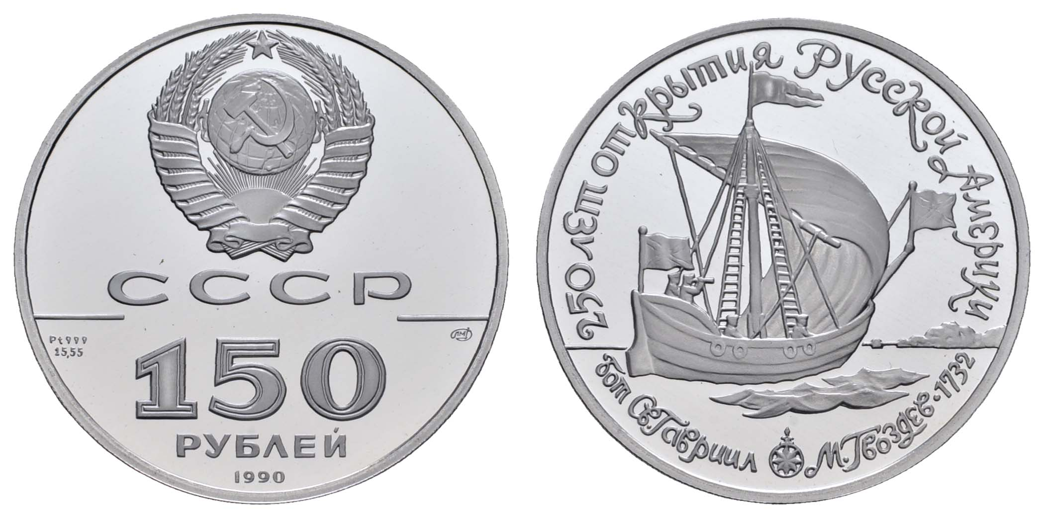 Lot 1772 - europa ab 1800 - Russland -  Auktionshaus Ulrich Felzmann GmbH & Co. KG Coins single lots