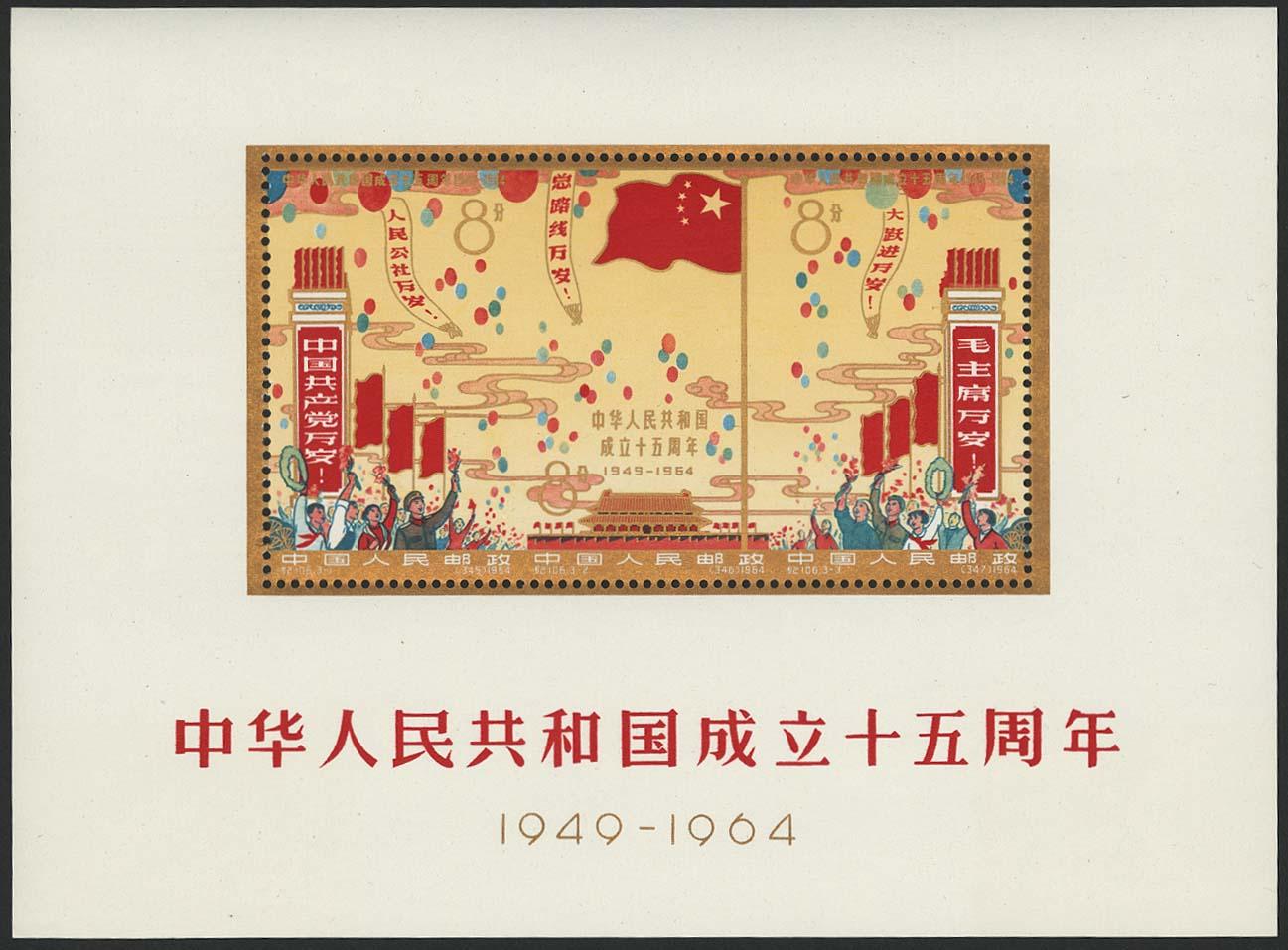 Lot 5017 - Übersee A-Z China - Volksrepublik (PRC) - Markenausgaben -  Auktionshaus Ulrich Felzmann GmbH & Co. KG