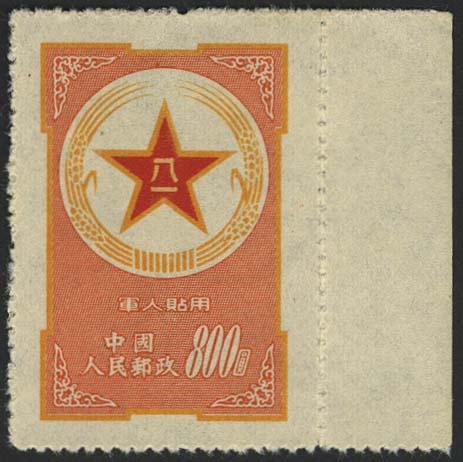 Lot 5035 - Übersee A-Z China - Volksrepublik (PRC) - Militärpostmarken -  Auktionshaus Ulrich Felzmann GmbH & Co. KG