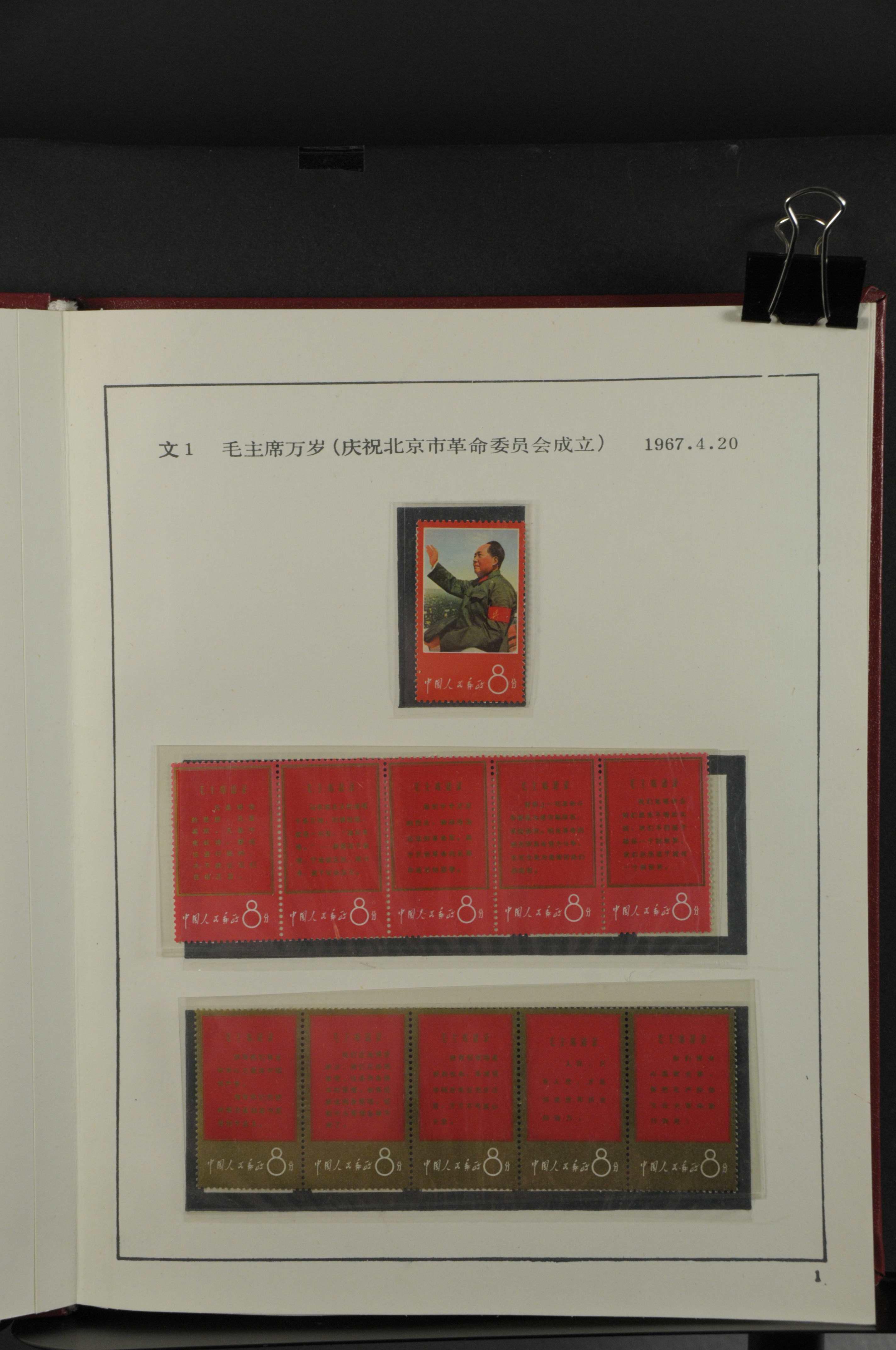 Lot 7432 - Übersee A-Z China - Volksrepublik (PRC) - Markenausgaben -  Auktionshaus Ulrich Felzmann GmbH & Co. KG