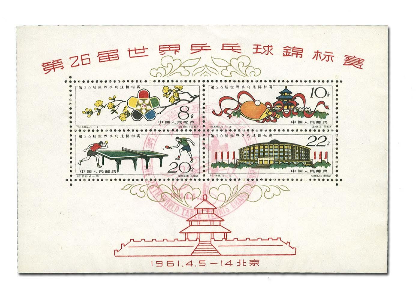 Lot 6477 - Übersee A-Z China - Volksrepublik (PRC) Markenausgaben S -  Auktionshaus Ulrich Felzmann GmbH & Co. KG Auction 169